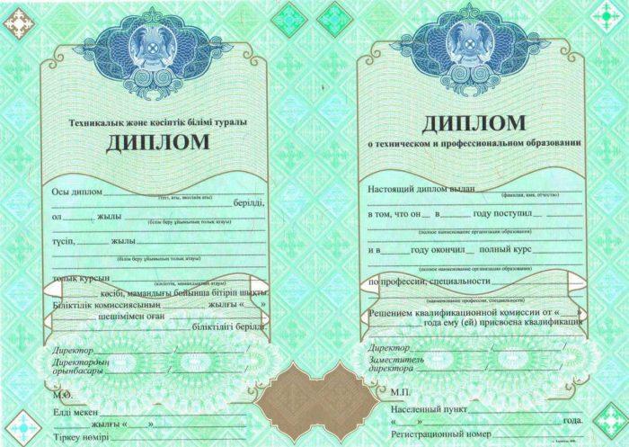 диплом колледжа Казахстан